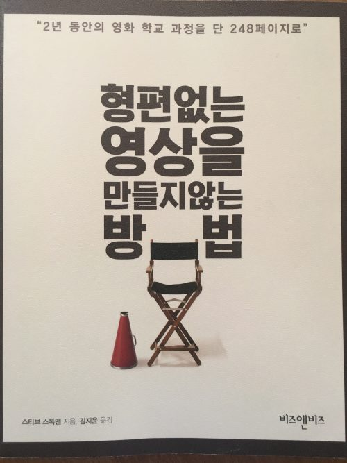 Korean Language edition of How to Shoot Video that Doesn't Suck